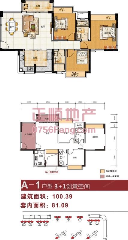 3+1房2厅2卫