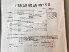 华发峰尚预售许可证2.jpg