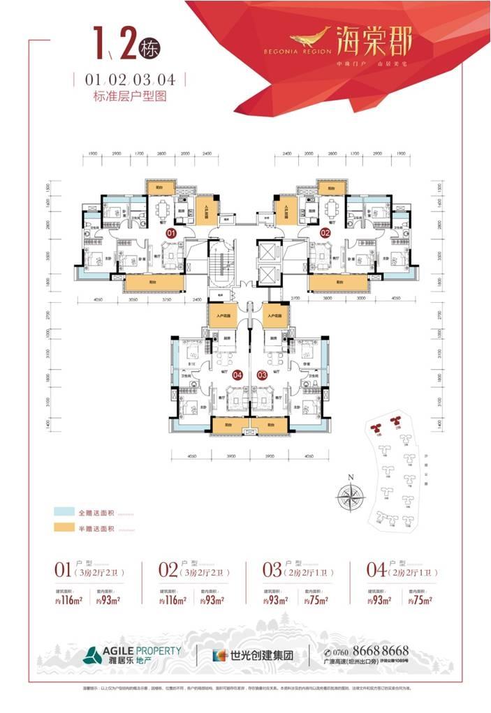 海棠郡 - 户型图
