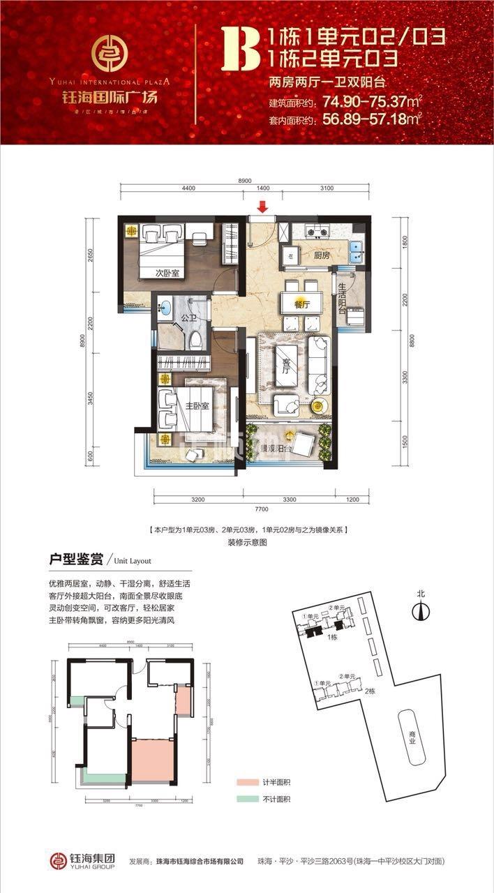 钰海国际广场 - 户型图