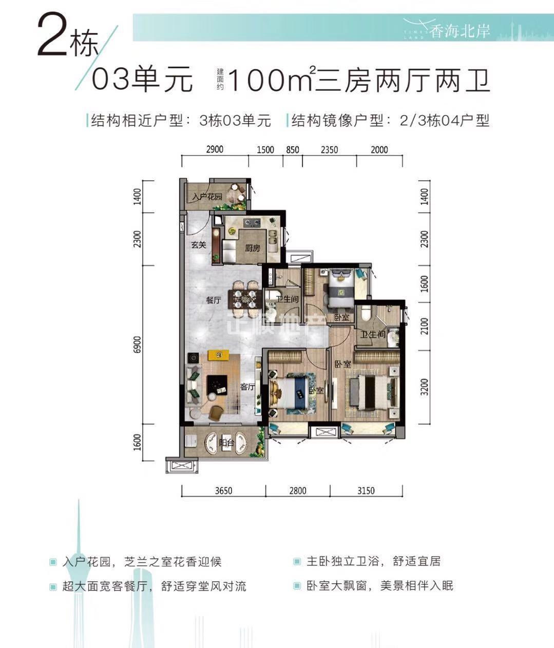 时代香海北岸 - 户型图