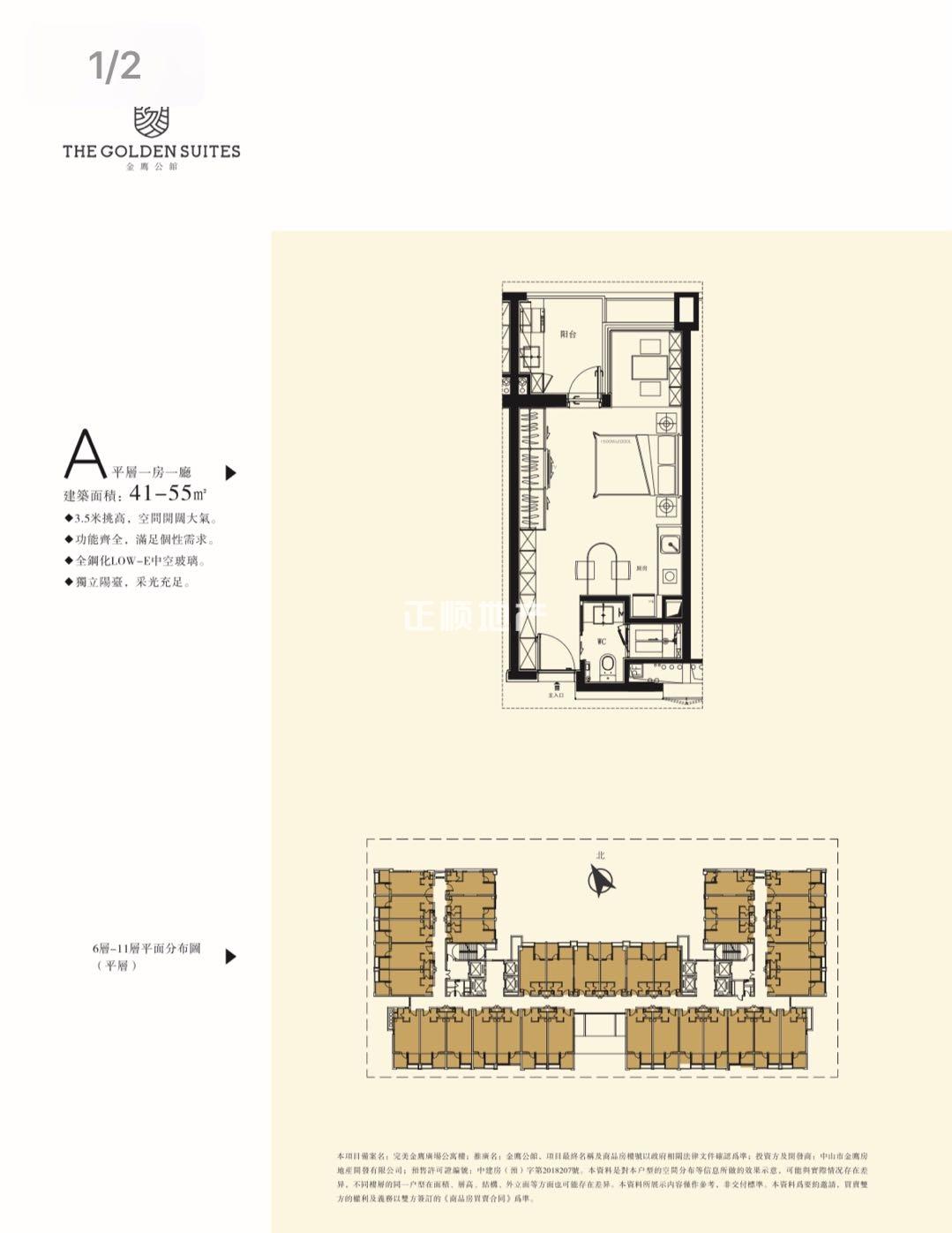 完美金鹰广场 - 户型图