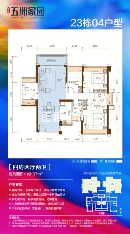 五洲家园 - 户型图