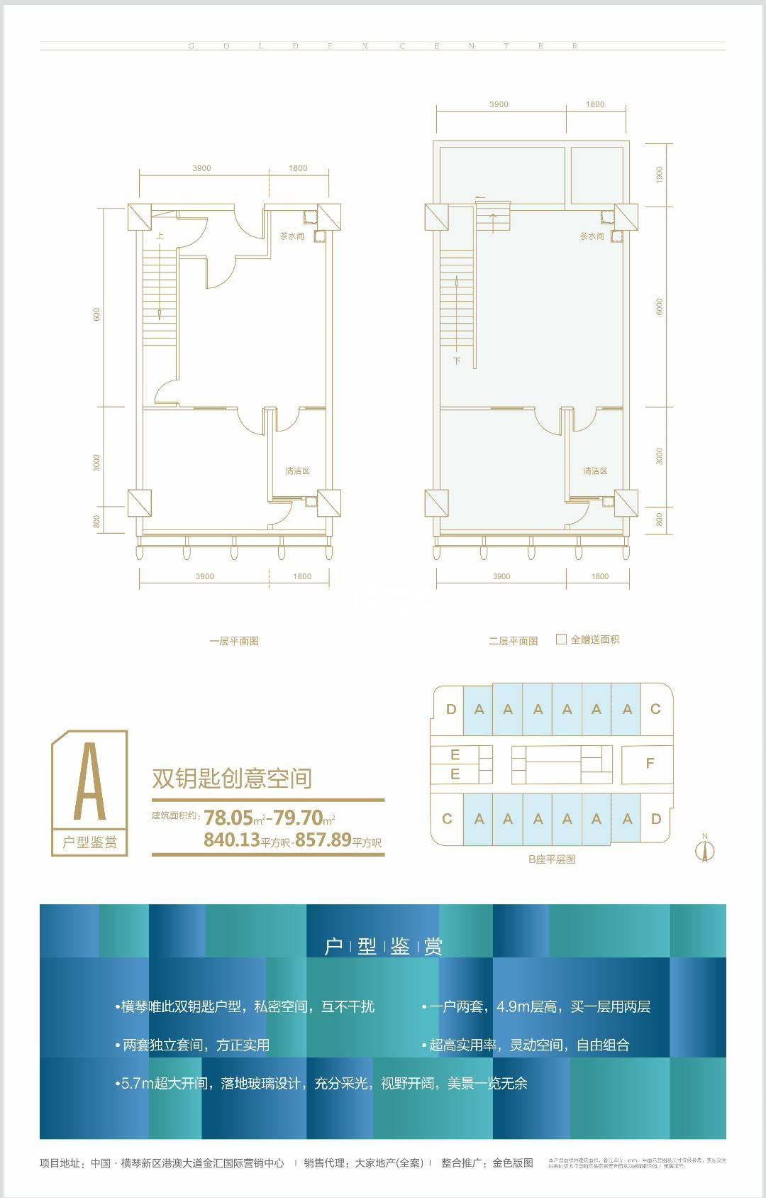 金汇国际广场 - 户型图