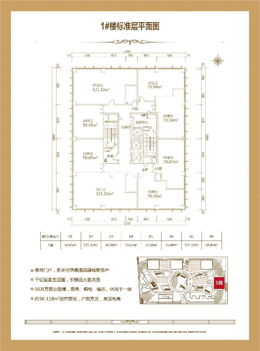 钜星汇商业广场 - 户型图