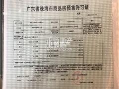 华发峰尚预售许可证1.jpg