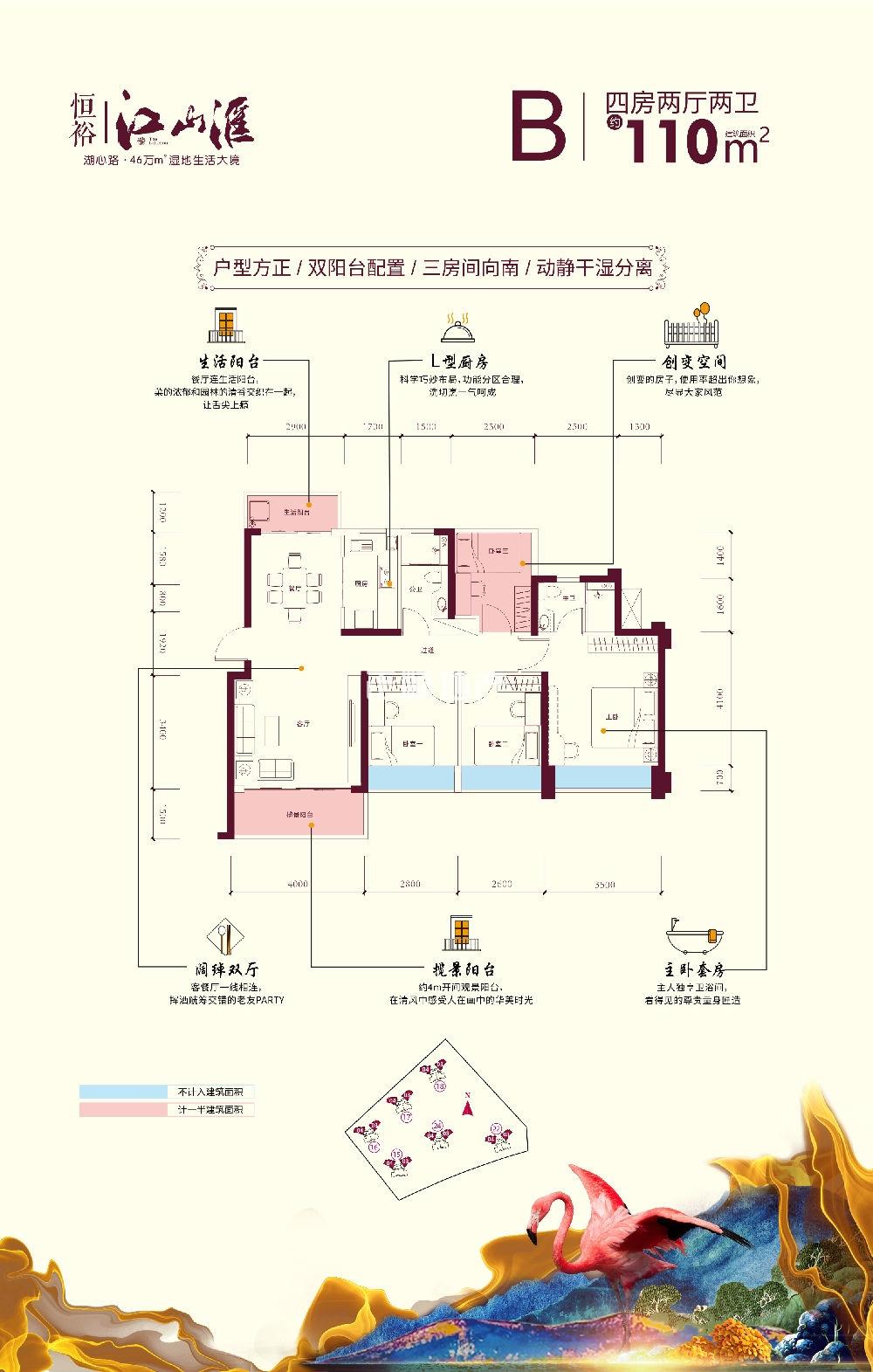 超空间110平米4房