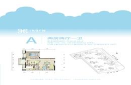 平沙九号广场 - 户型图