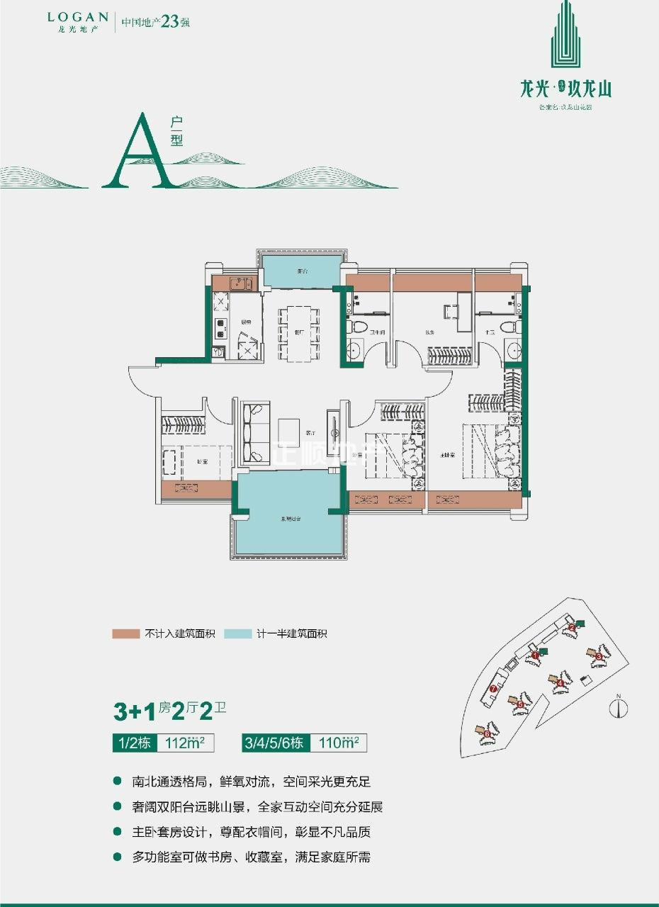 龙光玖龙山 三加1房两厅两卫