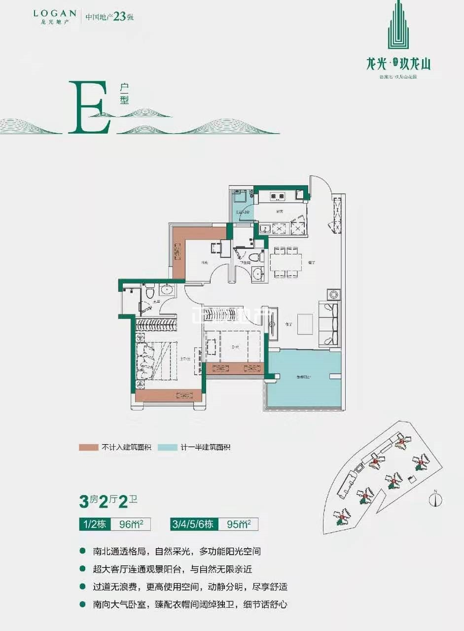 龙光玖龙山 3房