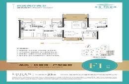 龙光玖誉湾 - 户型图