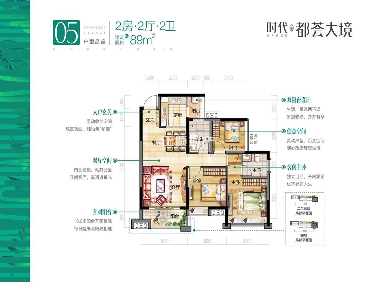 89平方三房两厅两卫