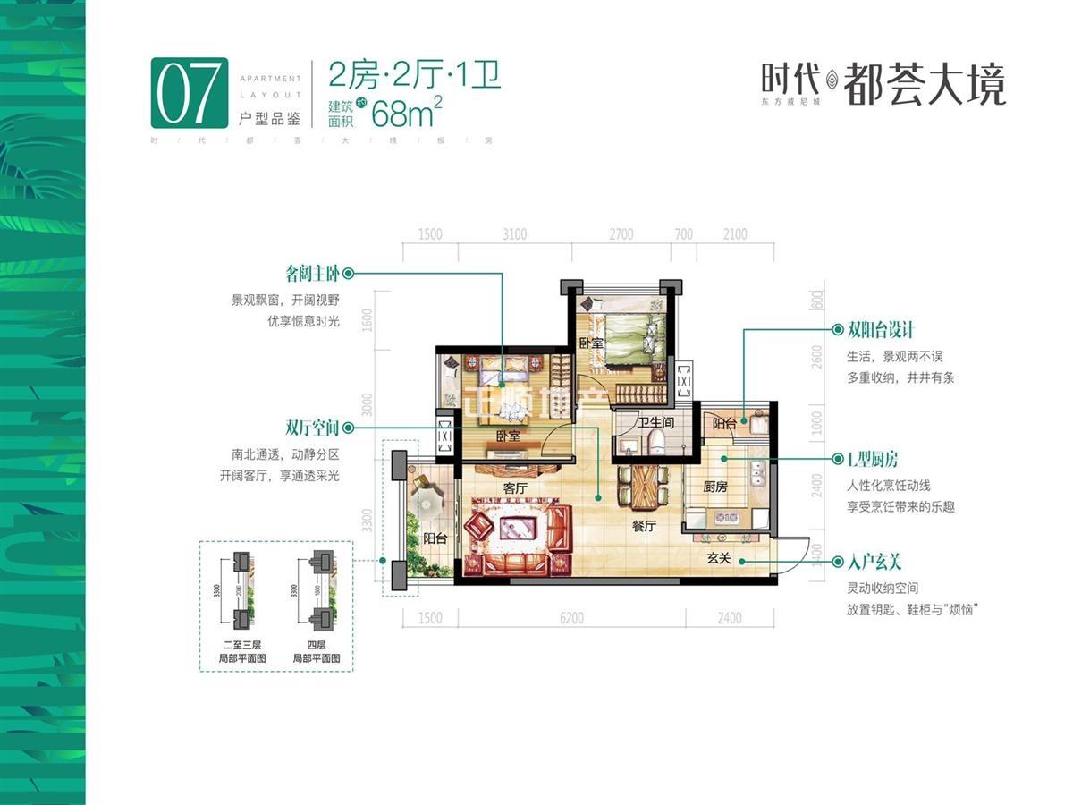 68平方米二房二厅一