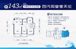 锦绣海湾城珑翠湾 - 户型图