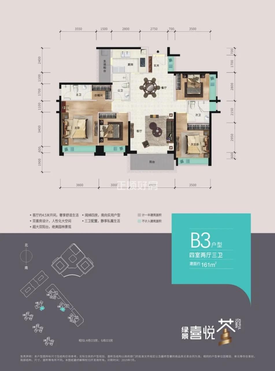 161平双套房设计