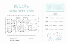 学思雅筑苑 - 户型图