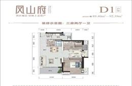 凤山府 - 户型图