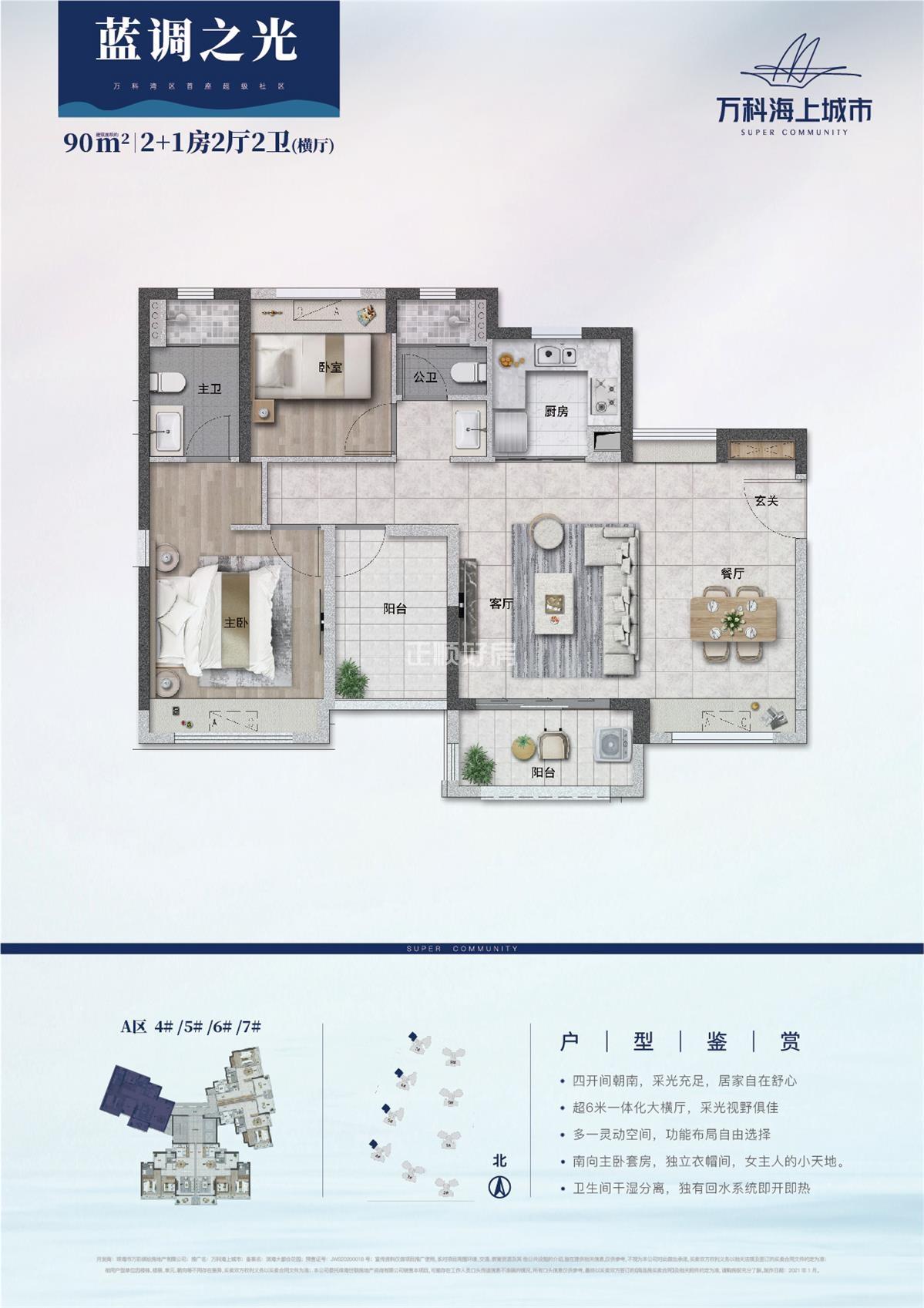 横厅3房2卫