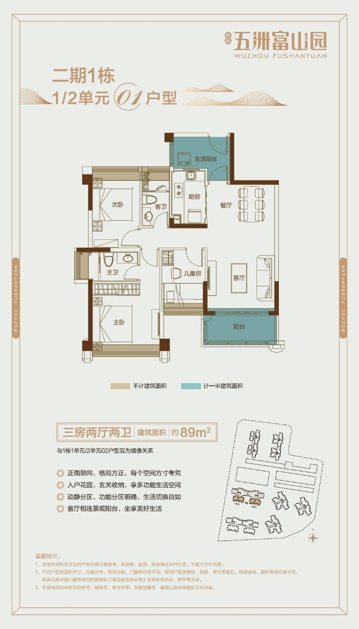 89三房两厅两卫