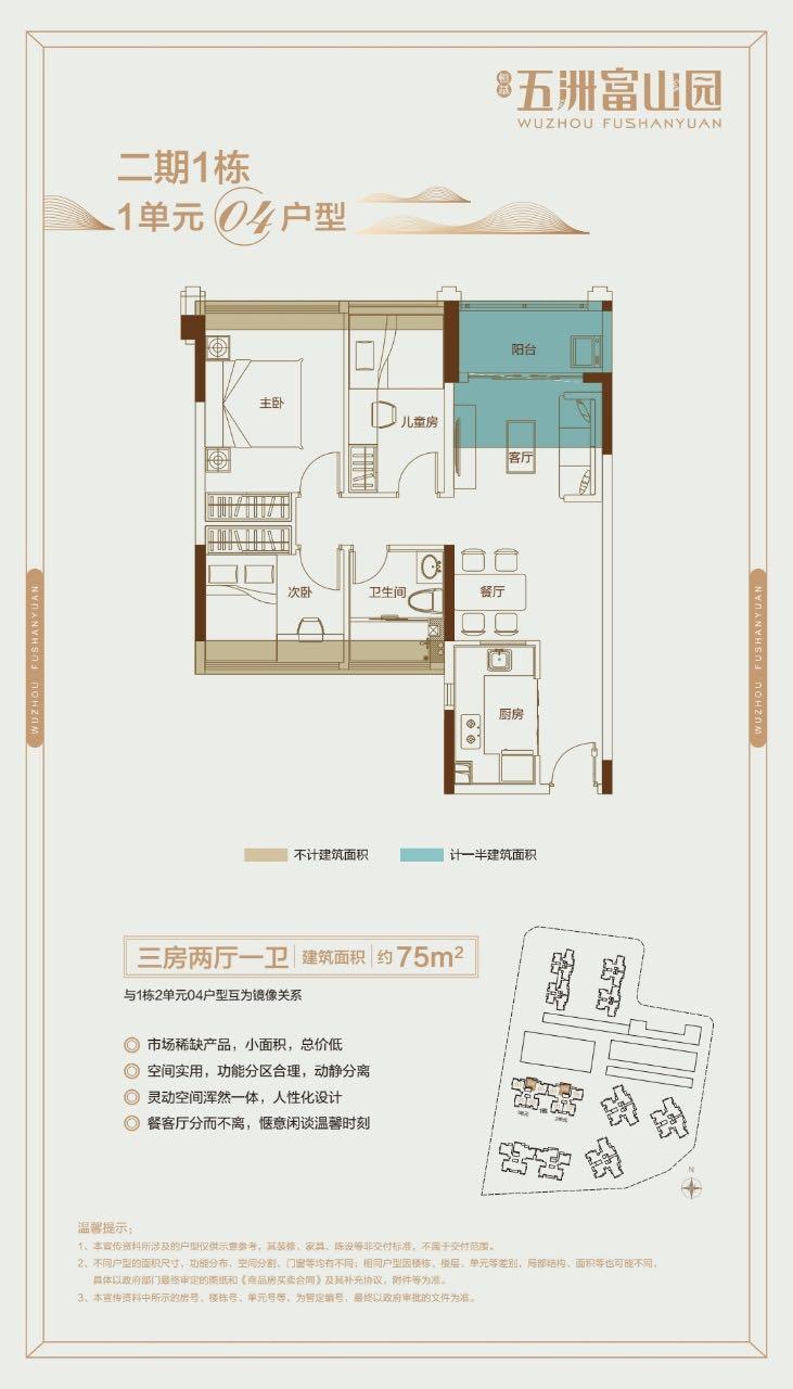 75平三房两厅一卫